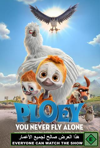 PLOEY :YOU NEVER FLY ALONE