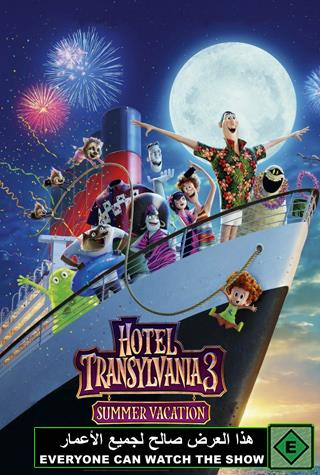 HOTEL TRANSYLVANIA3:SUMMER-VACATION
